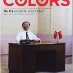 Colors magazine Beijing